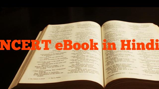 class 10th science book in hindi pdf