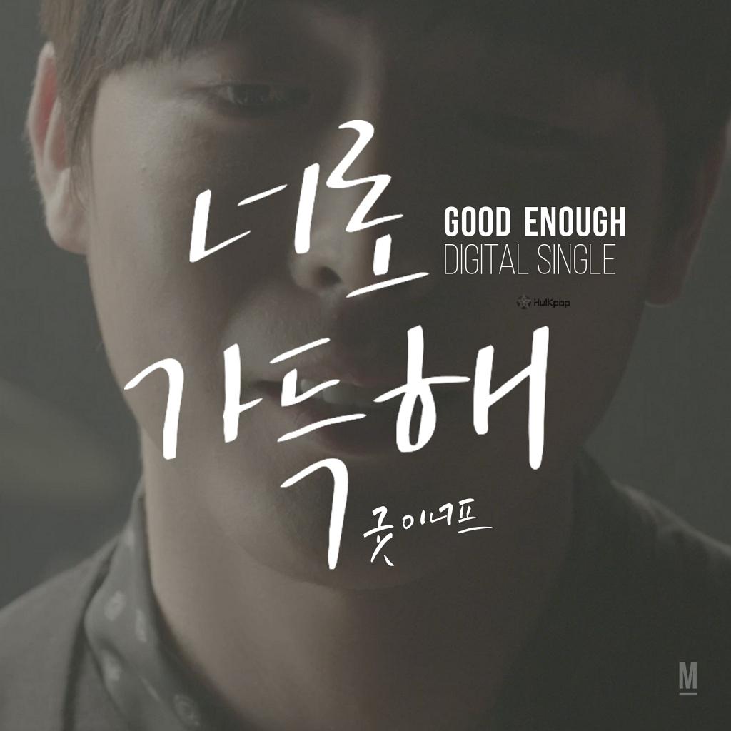 [Single] Good Enough – 너로 가득해