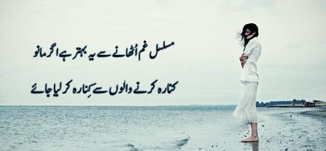 Love Urdu Poetry