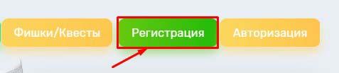 Регистрация в Crypto Nati