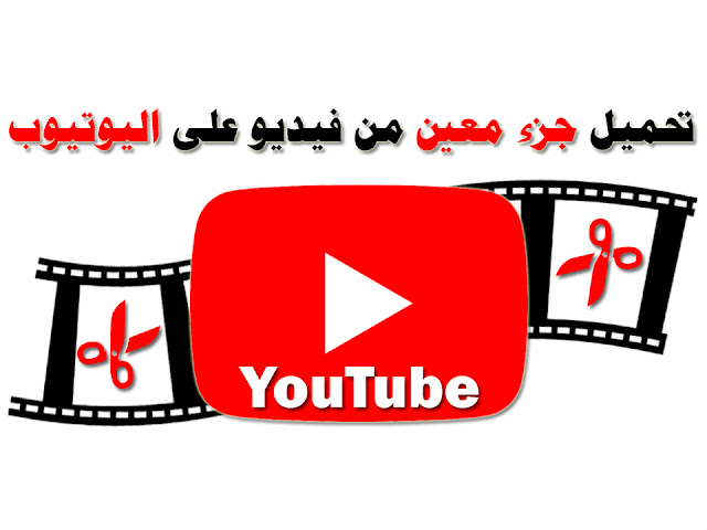 طريقة تحميل جزء معين من مقطع اليوتيوب بدل تحميل الفيديو كامل