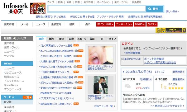 樂天日文infoseek - 日語學習網-從現在開始學日文-日文學習App更新中