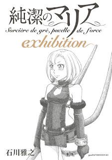 [石川雅之] 純潔のマリア exhibition