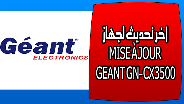 اخر تحديث لجهاز MISE À JOUR GEANT GN-CX3500