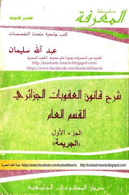 تحميل كتاب شرح قانون العقوبات الجزائري -القسم العام - الجريمة
