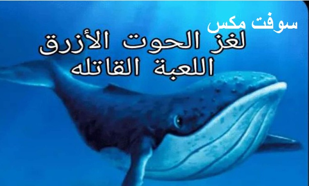 تحميل لعبة الحوت الازرق للاندرويد و الايفون  Download blue whale change