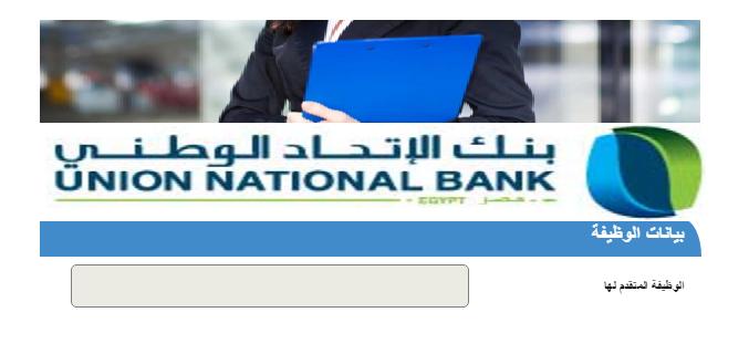 يعلن بنك الاتحاد الوطنى عن وظائف حالية ومستقبلية بجميع المحافظات والتسجيل على الانترنت