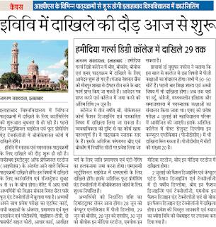 Allahabad University Admission 2018 UGAT PGAT Exam Scheduled
