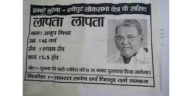 MP NEWS: भाजपा सांसद लापता, थाने में शिकायत @ Morena