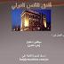 مطلوب موظفي استقبال للعمل لدى فندق القدس الدولي في عمان
