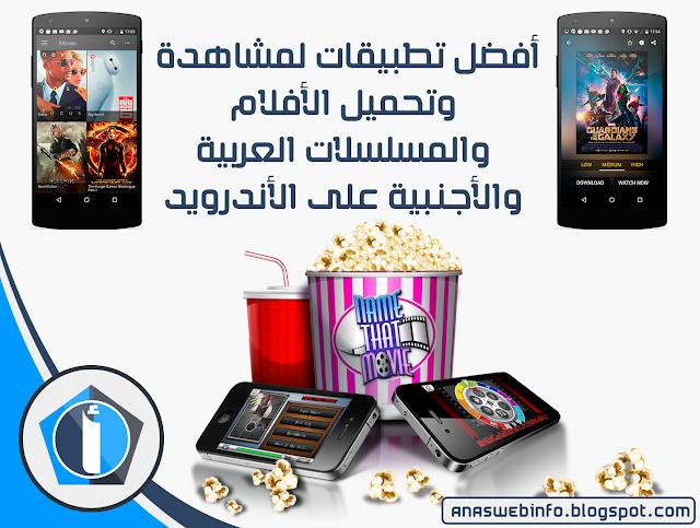 أفضل تطبيقات لمشاهدة وتحميل الأفلام والمسلسلات العربية والأجنبية على الأندرويد