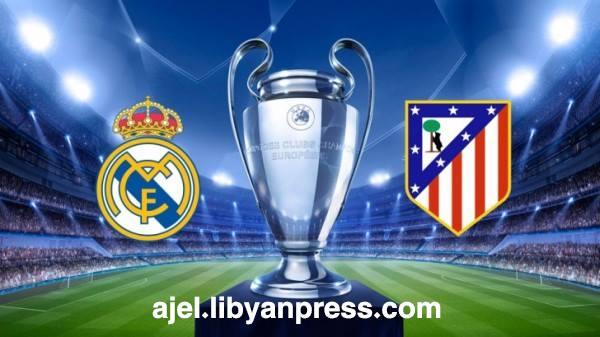 متابعة موعد مشاهدة مباراة ريال مدريد واتلتيكو مدريد اليوم 2/5/2017 دوري الابطال