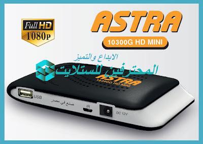احدث ملف قنوات ASTRA 10300 G HD MINI