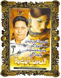 Attaullah Khan Songs Mp3 2014