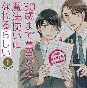 30歳まで童貞だと魔法使いになれるらしい, title of a manga.