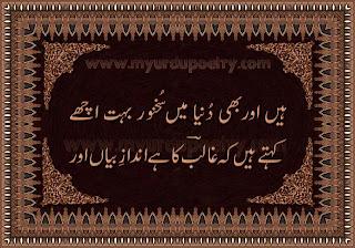 Urdu Best Ghalib Poetry Ghalib ka andaz e Byan, mirza ghalib 2 line design poetry , poetry, sms