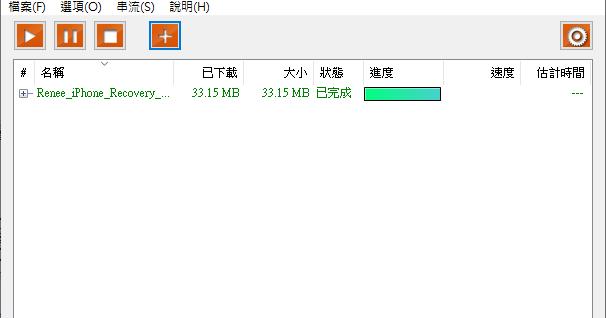 MegaDownloader 1.8 免安裝中文版 - MEGA下載器 破解流量限制 - 阿榮福利味 - 免費軟體下載