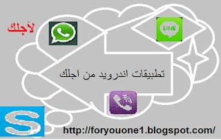 تطبيق مدونة من اجلك لتحميل تطبيقات الاندرويد بسهولة