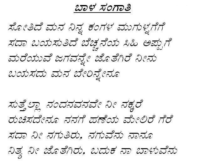 english to kannada translation pdf