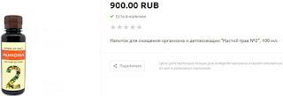 AURORA Herbal Extract №2 price (Настой Трав №2 Цена 900 рублей).jpg
