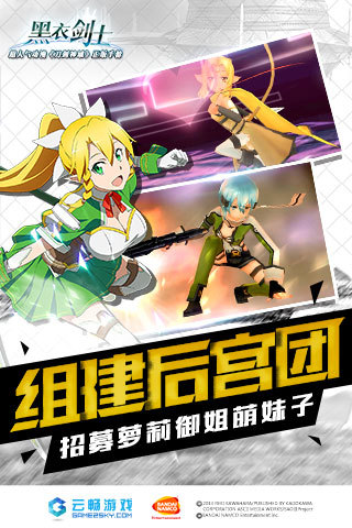 Gameplay Sword Art Online Black Swordman