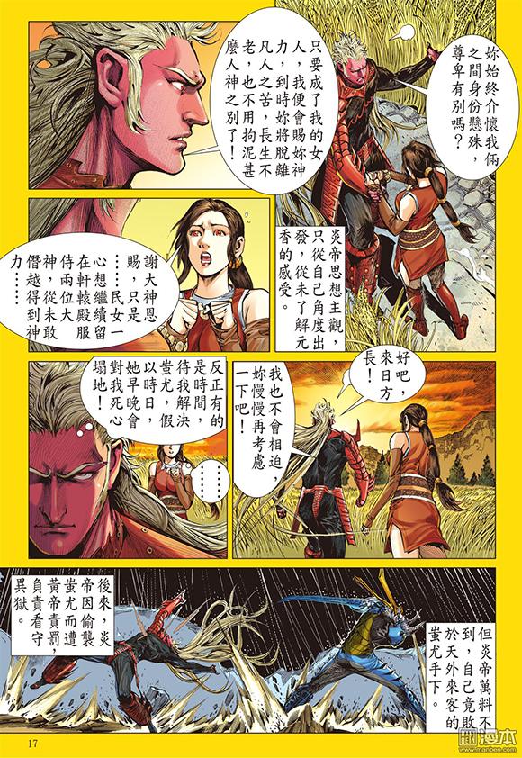 Sơn Hải Nghịch Chiến Chap 83 - Trang 16