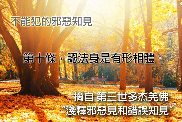 第三世多杰羌佛說法「淺釋邪惡見和錯誤知見」 之 不能犯的邪惡知見 - 第十條