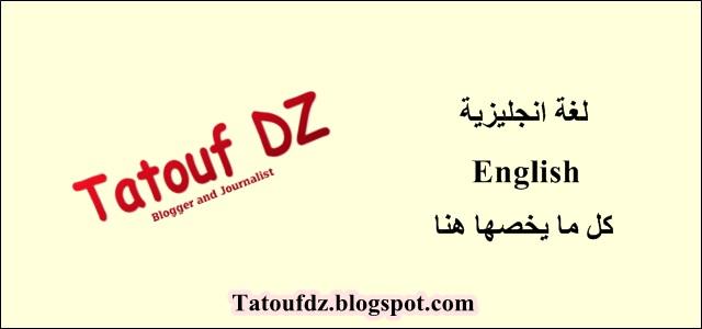 English in Algeria