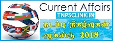 TNPSC Current Affairs August 2018 (Tamil) - Download as PDF