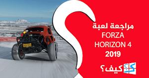 مراجعة لعبة فورزا هورايزن 4 FORZA HORIZON
