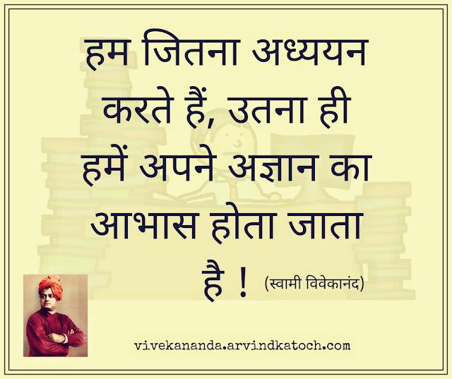 study, more, learn, अध्ययन, Vivakananda, Hindi Thought, ignorant,