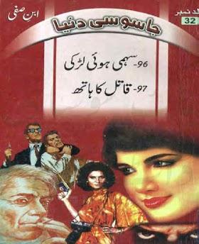 Jasoosi Duniya Jild 32 by Ibne Safi Faridi Series PDF Free Download