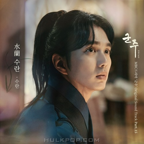 SURAN – The Ruler: Master of the Mask OST Part.15