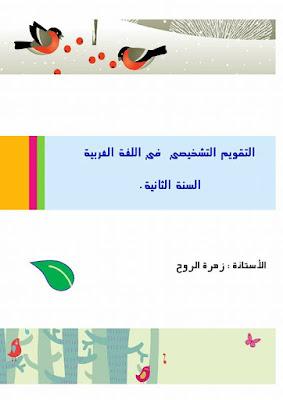 التقويم التشخيصي في اللغة العربية للأستاذة زهرة الروح السنة الثانية إبتدائي الجيل الثاني