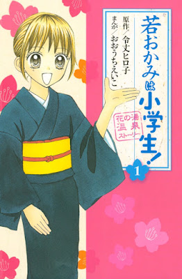 Coleção de livros 'Waka Okami wa Shougakusei' terá adaptação em anime