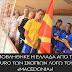 Αποβλήθηκε η Ελλάδα από το EURO σε  ένδειξη διαμαρτυρίας γιατί η αποστολή των Σκοπιανών φορούσε μπλουζάκια με την ονομασία «Macedonia»