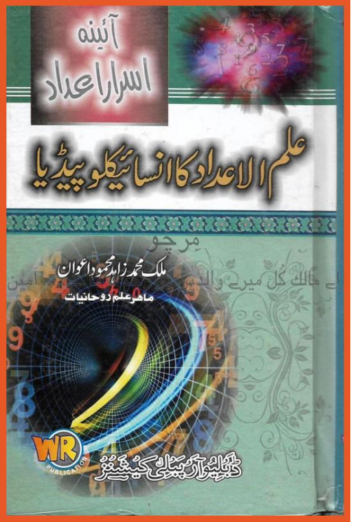 Aina E Israr E Addad Ilm Ul Addad Ka Encyclopedia Urdu PDF Book Free Download
