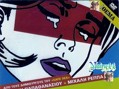 ΚΙΝΗΜΑΤΟΓΡΑΦΟΣ: Το Κλάμα Βγήκε άπ Το Παράδεισο - Δείτε Την Ελληνική Ταινία Εδώ