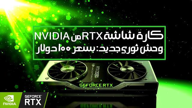 كارة شاشة RTX من NVIDIA وحش ثوري جديد: بسعر 100 دولار