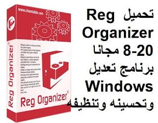 تحميل Reg Organizer 8-20 مجانا برنامج تعديل Windows وتحسينه وتنظيفه