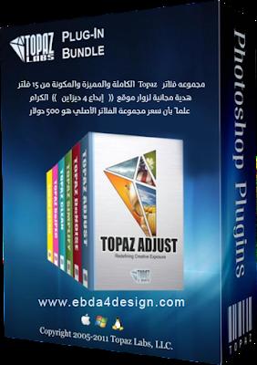Topaz Ultimate Plugins Download,Topaz Ultimate Plugins free Download,برامج التصميم, برامج الكمبيوتر, تحميل فلاتر توباز للفوتوشوب, تحميل فلاتر Topaz للفوتوشوب, تحميل مجموعة فلاتر Topaz,