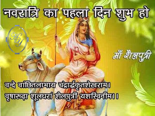 Download Maa Shailputri First Avatara of Durga Wallpaper HD FREE