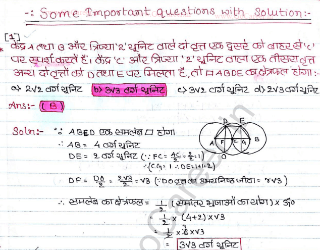 Important Questions of Math (Arithmetic + Advance) for SSC Exams in