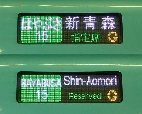 東北新幹線 はやぶさ15号 新青森行き E5系