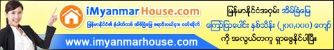 iMyanmarHouse.com - Myanmar's No. 1 Property Website