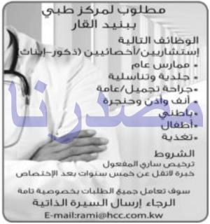 وظائف الصحف الكويتية الاحد 28-05-2017