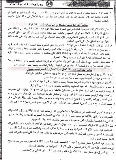 فتح باب تسجيل قرعة الحج السياحى 12 أبريل المقبل | وزارة السياحه، شاهد التفاصيل