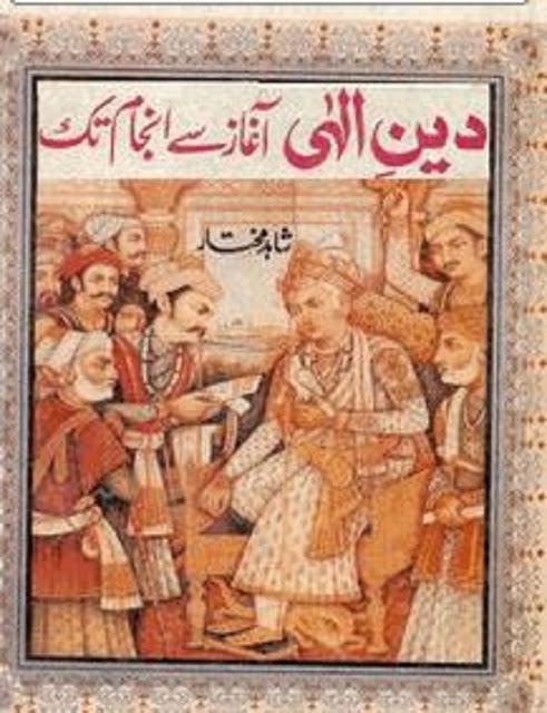 Deen-e-Ilahi Aaghaz Se Anjam Tak by Shahid Mukhtar Urdu PDF