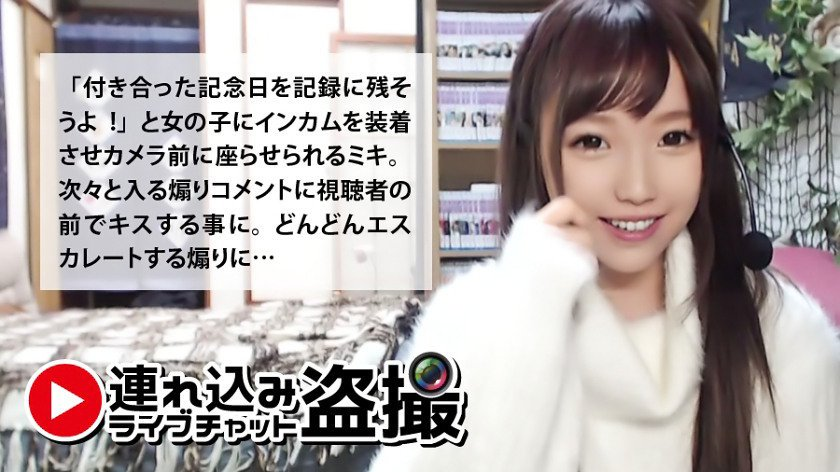 326KURO-001 【ライブチャット】連れ込みライブチャット盗撮 ミキ(22)大学生