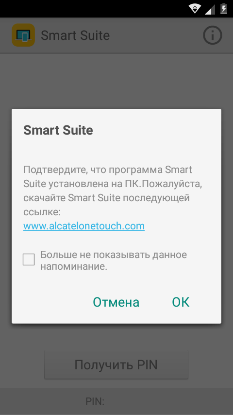 Программу smart suite для alcatel one touch